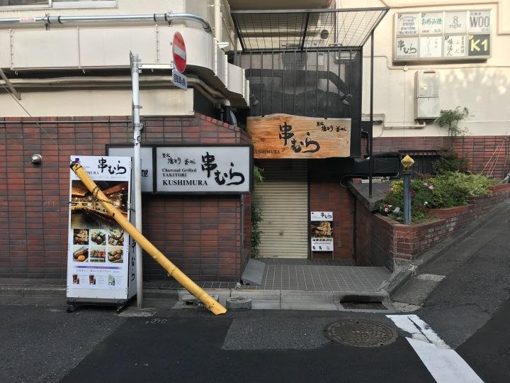 A favorite Tokyo spot:Kushimura