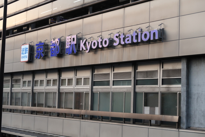 Quick things to know about KyotoStation