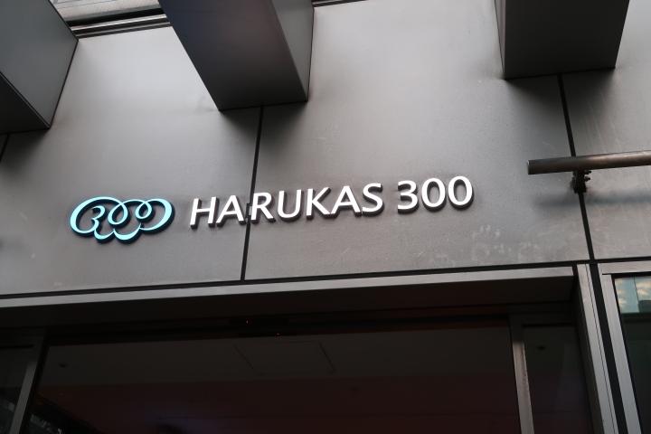 Visiting Harukas 300